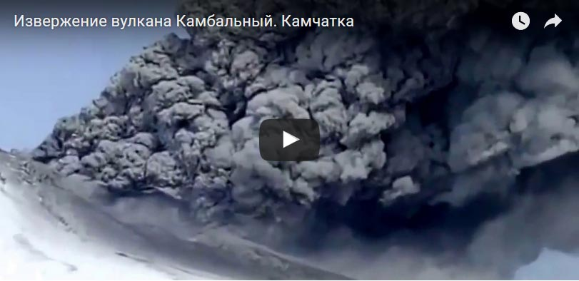 Eruption from Kambalny volcano (image: Александр Солодиков / youtube)